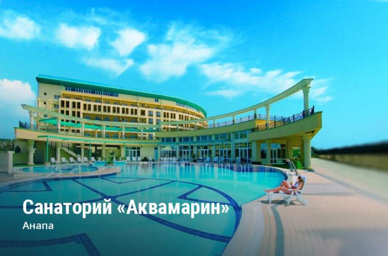 Санаторий «Аквамарин» | Анапа